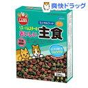 ミニマルフード リス・ハムの主食(250g)【ミニマルフード】