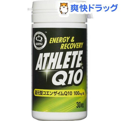 アスリート Q10(30粒)