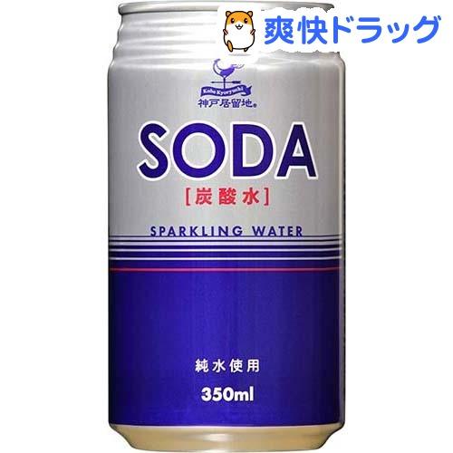 神戸居留地 ソーダ(350mL*24本入)【神戸居留地】