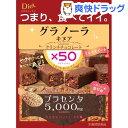 マルマン グラノーラ クランチチョコレート キヌア(7粒)【×50(バイフィフティ)】