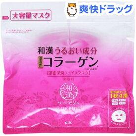 ワンデビジン 濃密保潤フェイスマスク(45枚入)【ワンデビジン】