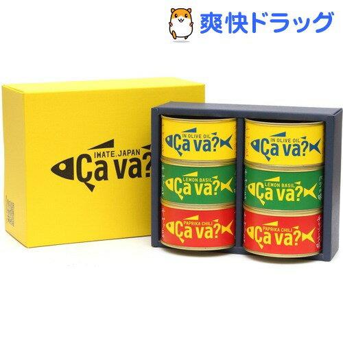 岩手県産 サヴァ缶 3種アソートセット(各2缶入*3種)【岩手県産】【送料無料】