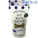 ニューヨーク ボンボーン ワイルドブルーベリー(100g)【ニューヨーク ボンボーン(NY BON BONE)】[犬 クッキー]