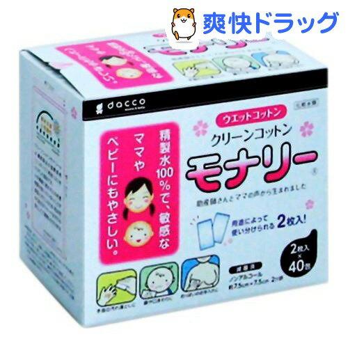 ダッコ クリーンコットン モナリー(40包)【ダッコ(dacco)】
