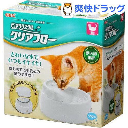 ピュアクリスタル クリアフロー 猫用 ホワイト(1台)【d_pure】【ピュアクリスタル】