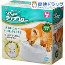 ピュアクリスタル クリアフロー 猫用 ホワイト(1台)【ピュアクリスタル】[ピュアクリスタル クリアフロー 猫 ペット 水飲み]【送料無料】