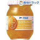 アヲハタ カロリーハーフ オレンジママレード(170g)【アヲハタ】