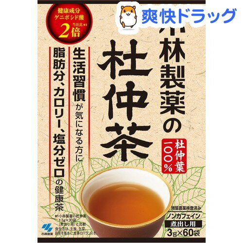 小林製薬 杜仲茶(煮だしタイプ)(3.0g*60包入)【小林製薬の杜仲茶】[杜仲茶 とちゅう茶 お茶]【送料無料】