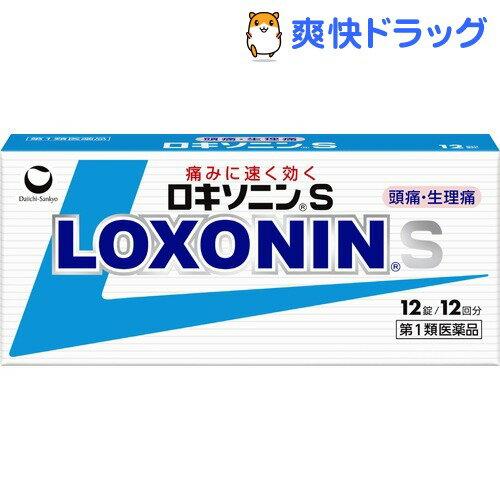 【第1類医薬品】ロキソニンS(セルフメディケーション税制対象)(12錠)【hl_mdc1216_loxonin】【ロキソニン】