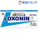 【第1類医薬品】ロキソニンS(セルフメディケーション税制対象)(12錠)【hl_mdc1216_loxonin】【ロキソニン】[ロキソニンs] ランキングお取り寄せ