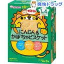 1歳からのおやつ+DHA にんじん&かぼちゃビスケット(34.5g(11.5g*3袋入))