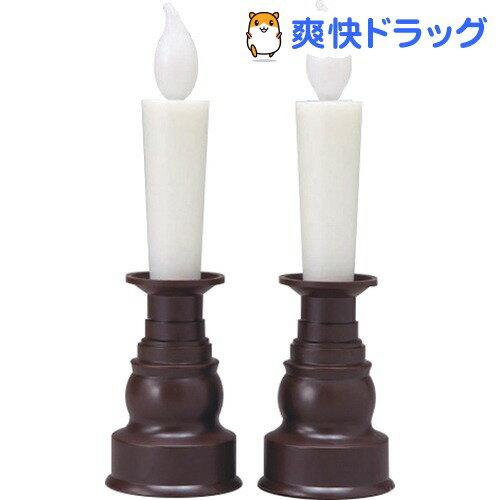 仏壇用LEDロウソク(2本組)