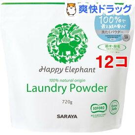 ハッピーエレファント 洗たくパウダー(720g*12コセット)【ハッピーエレファント】