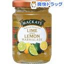 マッカイ ライム&レモンママレード(113g)【マッカイ】