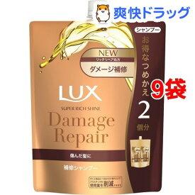 ラックス スーパーリッチシャイン ダメージリペア 補修シャンプー つめかえ用(660g*9袋セット)【ラックス(LUX)】