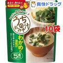 【訳あり】アマノフーズ うちのおみそ汁 わかめと油揚げ 5食入(33g*10袋セット)【アマノフーズ】