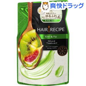 ヘアレシピ キウイ エンパワー ボリューム レシピ トリートメント つめかえ用(330g)【ヘアレシピ(HAIR RECIPE)】