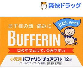 【第2類医薬品】小児用バファリン チュアブル(12錠)【バファリン】