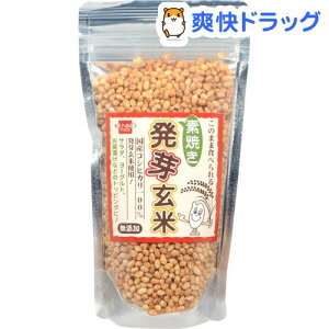 健康フーズ 素焼き発芽玄米(80g)【健康フーズ】