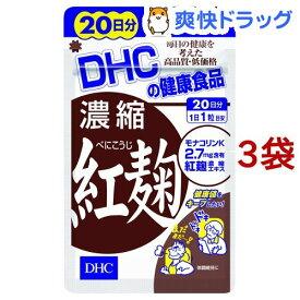 DHC 濃縮紅麹 20日分(20粒*3袋セット)【DHC サプリメント】