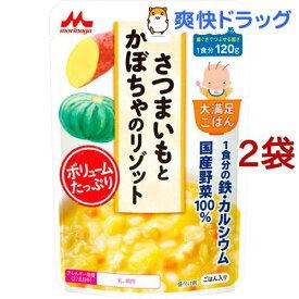 大満足ごはん さつまいもとかぼちゃのリゾット G5(120g*2袋セット)【大満足ごはん】