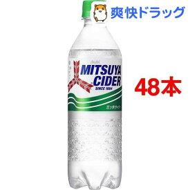 三ツ矢サイダー(500ml*48本)【三ツ矢サイダー】