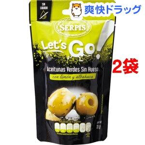【訳あり】セルピス オリーブの実 レモン&バジル(70g*2袋セット)【セルピス(SERPIS)】