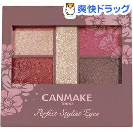 キャンメイク(CANMAKE) パーフェクトスタイリストアイズv 14 アンティークルビー(3.0g)【キャンメイク(CANMAKE)】