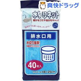 プロセレクション 水切りネット 排水口用 OKB-6672(40枚入)