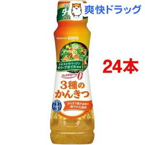 日清ドレッシングダイエットpremium 3種のかんきつ 185ml 24本