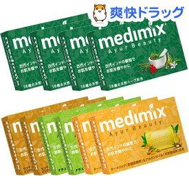 メディミックス アソートセット MED-10SET(10個入)【medimix(メディミックス)】