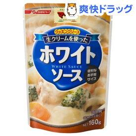 マ・マー 生クリームを使ったホワイトソース(160g)【マ・マー】