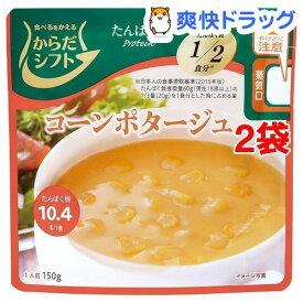からだシフト たんぱく質 コーンポタージュ(150g*2袋セット)【からだシフト】