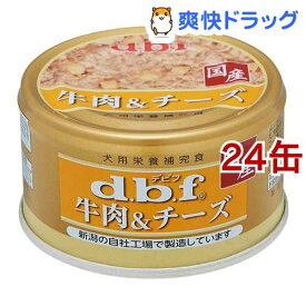 デビフ 牛肉&チーズ(85g*24コセット)【デビフ(d.b.f)】[ドッグフード]