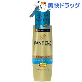 パンテーン PRO-V トリートメントウォーター パサついてまとまらない髪用(200ml)【PANTENE(パンテーン)】
