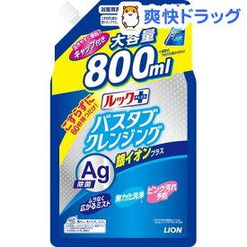 ルックプラス バスタブクレンジング 銀イオンプラス 詰替 大型サイズ(800ml)【w9j】【ルック】