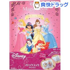 ディズニーマジックブック プリンセス(1コ入)【ディズニーキャラクター マジックシリーズ】