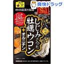 しじみの入った牡蠣ウコン+オルニチン(120粒)【しじみの入った牡蠣ウコン】