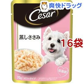シーザー 成犬用蒸しささみ(70g*16コセット)【d_cesar】【m3ad】【シーザー(ドッグフード)(Cesar)】[ドッグフード]
