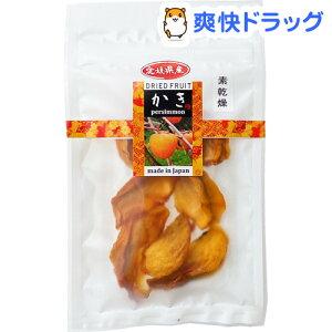 【訳あり】国産 素乾燥 富有柿(20g)