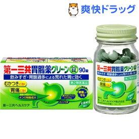 【第2類医薬品】第一三共胃腸薬 グリーン錠(90錠)【第一三共胃腸薬】