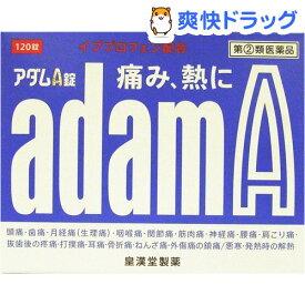 【第(2)類医薬品】アダムA錠(セルフメディケーション税制対象)(120錠)【アダムA錠】