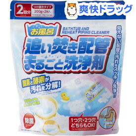 お風呂追い焚き配管まるごと洗浄剤(1コ入)