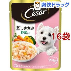 シーザー 成犬用蒸しささみ野菜入り(70g*16コセット)【d_cesar】【m3ad】【シーザー(ドッグフード)(Cesar)】[ドッグフード]