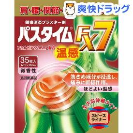 【第2類医薬品】パスタイムFX7 温感(セルフメディケーション税制対象)(35枚入)【パスタイム】