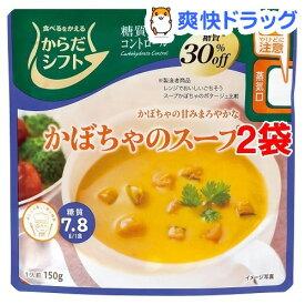 からだシフト 糖質コントロール かぼちゃのスープ(150g*2袋セット)【からだシフト】