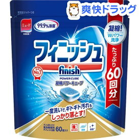 フィニッシュ パワー キューブ M タブレット 食器洗い機専用洗剤(60コ入)【フィニッシュ(食器洗い機用洗剤)】