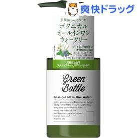 グリーンボトル ボタニカルオールインワンウォータリー(110ml)【グリーンボトル】