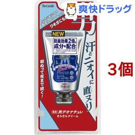 デオナチュレ 男さらさらクリーム(45g*3個セット)【デオナチュレ】