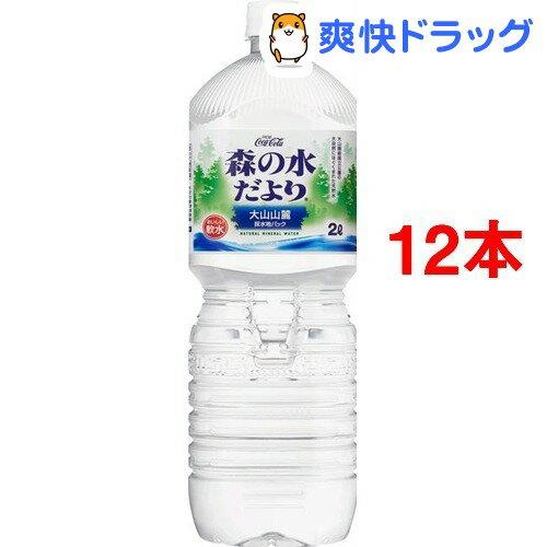 コカ・コーラ 森の水だより 大山山麓 ペコらくボトル(2L*12本セット)【コカコーラ(Coca-Cola)】[水 ミネラルウォーター 2l 12本]【送料無料】
